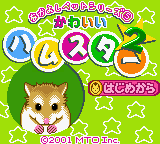 Nakayoshi Pet Series Kawaii Hamster 2 GBC ROM
